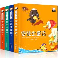 安徒生童话 4册拼音版彩绘儿童故事书6-12周岁 带拼音小学生课外阅读书籍3-6岁儿童绘本小学生课外书必读0-3岁幼儿