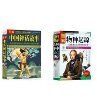图解中国神话故事彩绘版 图解物种起源 精编美绘版生物进化论著作
