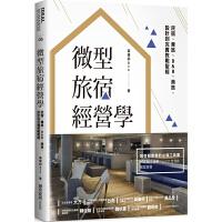 微型旅宿��I�W�U民宿、青旅、B&B、商旅,�O�到完�u教�鹇}�