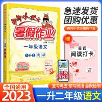 黄冈小状元暑假作业一年级语文2021新版一升二年级