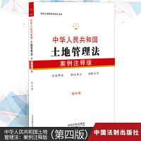 正版现货 2019年中华人民共和国土地管理法案例注释版第四版 以案例解读法条文解读法律法规以案释法明晰实用 中国法制出