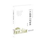 【正版全新直发】一个编辑人的世界 赵泓 9787510049040 世界图书出版公司