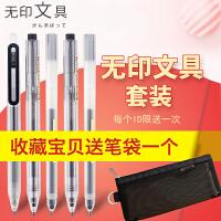 日本文具MUJI无印良品中性笔套装0.38笔芯学生考试0.5mm黑色水笔