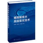 难降解废水高级氧化技术全学军徐云兰程治良化学工业出版社9787122324931