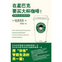 【旧书二手书9成新】在星巴克要买大杯咖啡!(价格与生活的经济学) (日)吉本佳生 ,陈思佳 9787501963102
