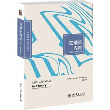 在理论内部:阶级、民族与文学