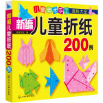 儿童美术手工资料大全--新编儿童折纸200例