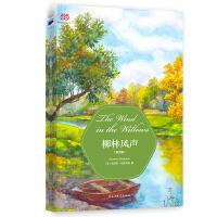 柳林风声(百年经典童话英文版)