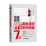 完美呈现——PPT商务演示制作技能
