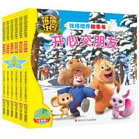 全6册 熊熊乐园图书 性格培养故事书 2-3-4-5-7岁儿童注音版熊大熊二光头强幼儿带拼音漫画书 宝宝早教儿童情绪管