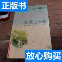 [二手旧书9成新]流波上的舞 /张小娴 天津人民出版社