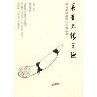 【新书店正版】真有天然之趣――北京画院藏齐白石精品集北京书院9787807464679广西美术出版社