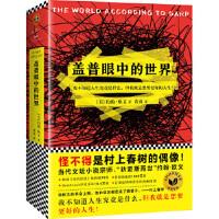 【二手书9成新】盖普眼中的世界(怪不得是村上春树的偶像!) (美)约翰・欧文(John Irving);黄贞;读客文化