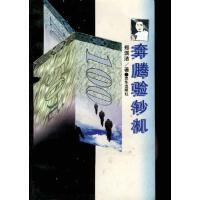 奔腾验钞机 郑渊洁 京华出版社,【正版旧书】