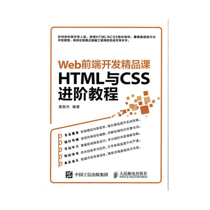 Web前端开发精品课  HTML与CSS进阶教程 网络超人气在线教程 针对Web前端新手全新打造 讲透HTML与CSS的核心知识 适合网页开发者新手以及产品经理等非纯技术人员掌握HTML和CSS的基础知识