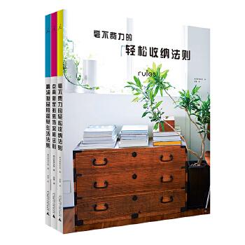 朝日新闻生活法则书系 日本生活?设计领域权威编辑部——朝日新闻出版扎实采访, 从家装、收纳、消费三个相位,全面呈现真正属于当代城市居住者的生活法则。