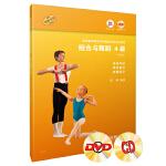 英国皇家舞蹈学院舞蹈等级考试教材・组合与舞蹈 4级 陈婷编译 附CD、DVD各一张 等级考试 课堂展示 独舞演示 原版引进