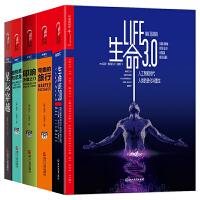 腾讯we大会套装全5册 生命的3.0+星际穿越+叩响天堂之门+暗物质与恐龙+弯曲的旅行 科普知识百科全书 天文物理学人
