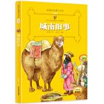 城南旧事 (新课标名著小书坊 彩绘注音版新版)