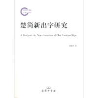 楚简新出字研究 商务印书馆