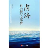 【正版二手9成新】南海,祖宗海与太平梦(中文版) 刘锋