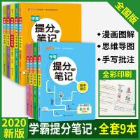 2020版PASS学霸提分笔记语文数学英语物理化学生物政治地理历史全套9本 高中 全国通用全彩漫画图解思维