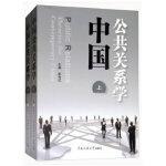 【正版现货】中国公共关系学:全2册 陈先红 9787565721632 中国传媒大学出版社