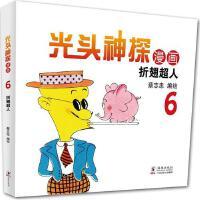 蔡志忠幽默漫画系列・光头神探6
