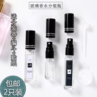 香水分装瓶便携方形玻璃小瓶分装器旅行补水化妆品空瓶喷雾瓶
