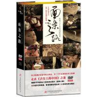 面条之路:传承三千年的奇妙饮食(DVD光盘6张) [韩] KBS电视台 摄影 华中科技大学电子音像出版社 978788