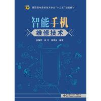智能手机维修技术(高职) 侯海亭 西安电子科技大学出版社 9787560645919