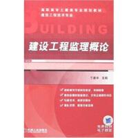 【二手旧书9成新】高职高专土建类专业规划教材:建设工程监理概论 于惠中