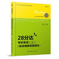 2020考研英语(二)阅读理解真题精讲 28分达 李旭 9787562089131 中国政法大学出版社
