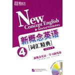 新东方 新概念英语词汇精典4(附MP3)