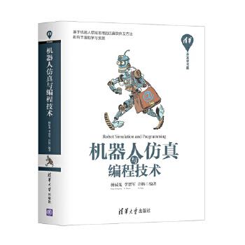 机器人仿真与编程技术 基于MATLAB/SIMULINK、常用的机器人仿真软件和机器人操作系统(ROS),详解机器人仿真与编程技术!