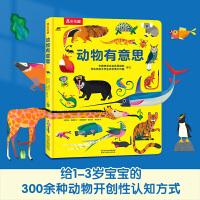 动物有意思(换个角度看动物,将近300个动物分成11类,符合低龄儿童认知、思维水平,容易引起幼儿阅读兴趣)