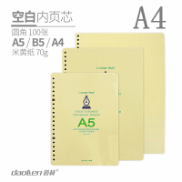 daoLen/道林 A4-100页30孔活页本内页芯(空白)DL1861-FA4100米黄纸不伤眼210x290mm大