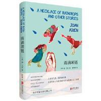 雨滴项链 (英)琼・艾肯 北京联合出版有限公司 9787559635051[正版品质,售后无忧]