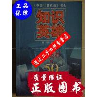 【二手旧书9成新】知识英雄:影响中关村的50个人(一版一印仅8000册) ?
