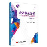 金融数量分析――基于MATLAB编程(第4版)