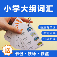 小学英语单词卡片小学生全套儿童早教识字卡片闪卡环扣式英语卡片