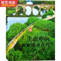 生态中国:海绵城市设计 知名设计机构景观规划设计作品解析 土人俞孔坚 SWA 佐佐木 风景园林环境景
