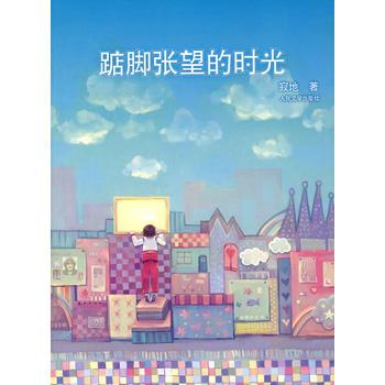 【正版现货】踮脚张望的时光 寂地 9787020066476 人民文学出版社