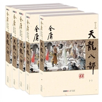 正版全新 (朗声新修版)金庸作品集(21-25)-天龙八部(全五册)
