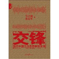 【新书店正版】交锋凌志军 马立诚9787511502445人民日报出版社