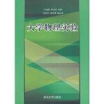 【新书店正版】大学物理实验王希成,罗中杰9787302374183清华大学出版社