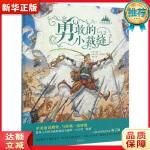 至美童话殿堂:勇敢的小裁缝 (德)格林,(俄)安东・罗马耶夫 绘,韦苇 北京联合出版公司