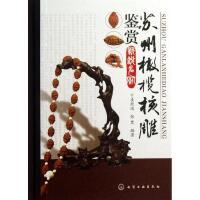 【正版全新直发】苏州橄榄核雕鉴赏 :新锐名家姜跃进,张梵978712