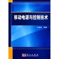 移�与�源�c控制技�g王�S俊 科�W出版社【正版�D��,�_�~立�p】
