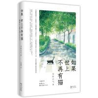全新正版图书 如果世上不再有猫川村元气长江文艺出版社9787535476784 null人天图书专营店